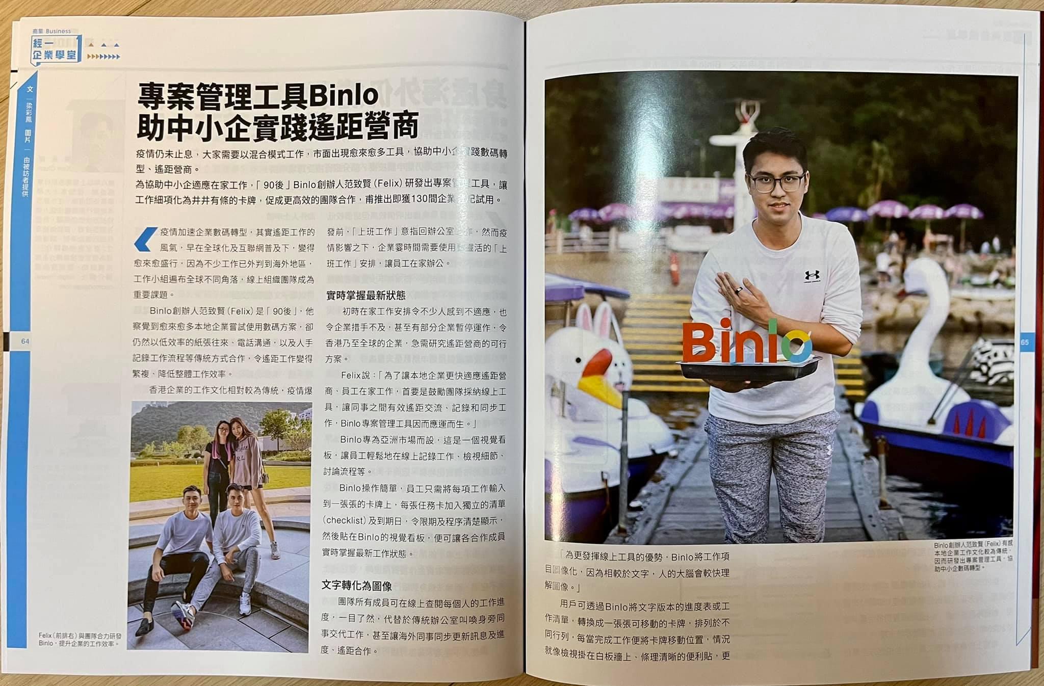 [經濟一週 2021年首刊] 專案管理工具 Binlo 助中小企實力遙距營商