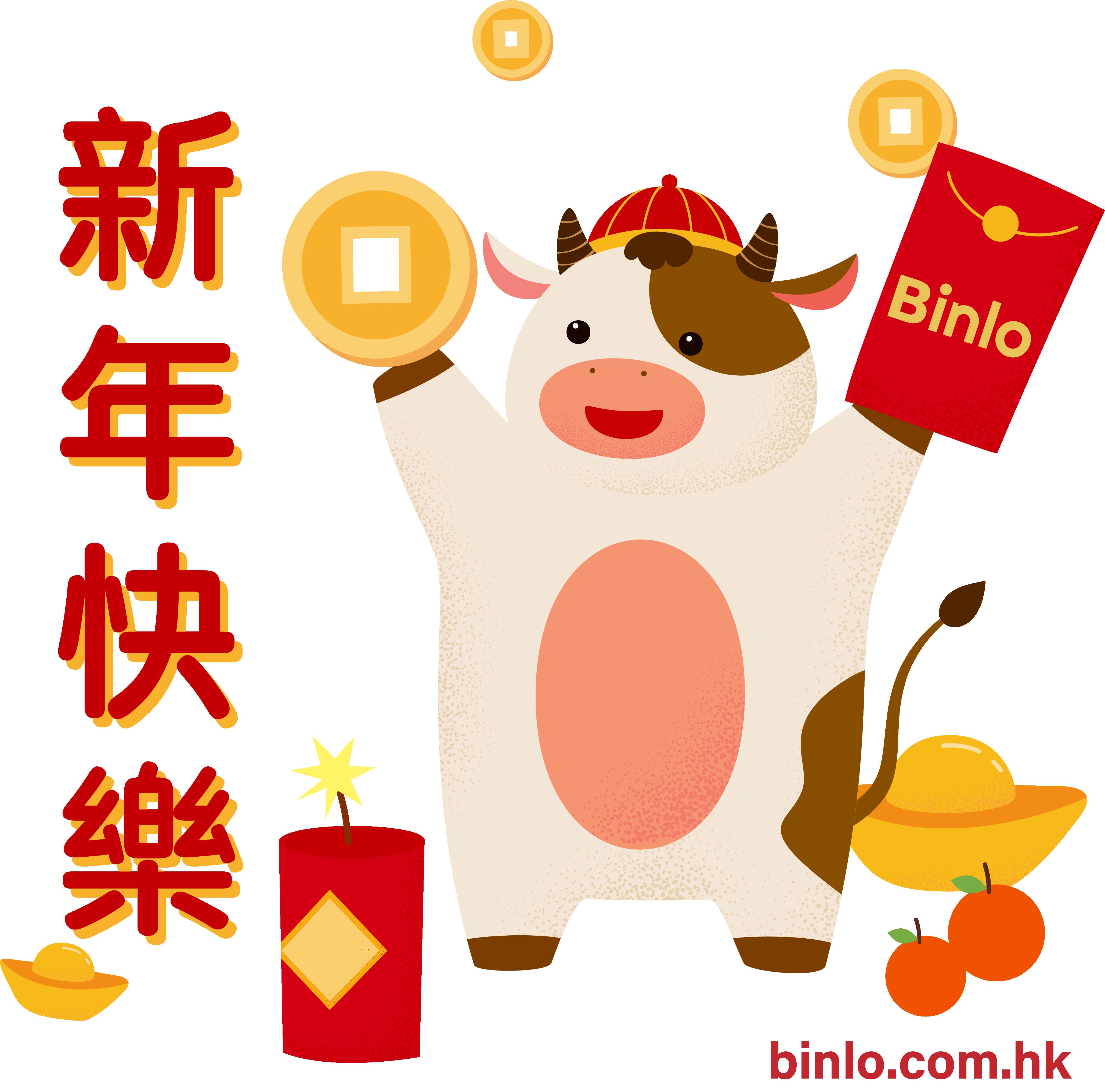 Binlo 祝您新年快樂!牛氣沖天!